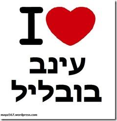I heart Einav Bublil